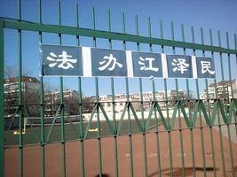 廣州又有1950人舉報元凶江澤民