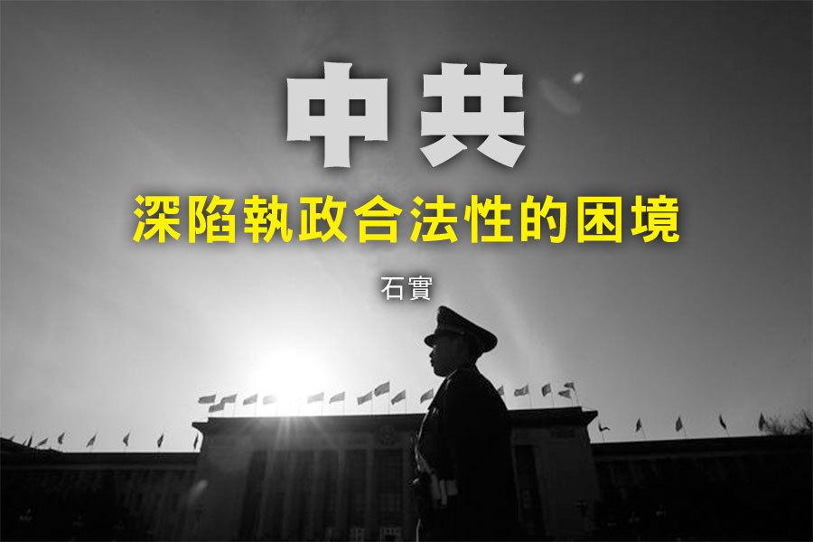 王岐山一句「合法性源自於歷史」,並不等於說中共當年得手一次後就能永遠執政了。而中共自1949年開始,就一直面臨執政合法性的問題。(Andrew Wong/Getty Images)