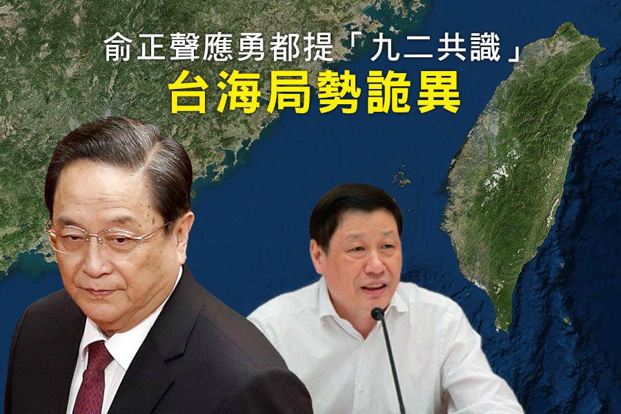 中共官媒《環球時報》向台灣叫囂要攻打台灣後,習近平陣營的政治局常委俞正聲(左)、上海市長應勇(右)同時就台海局勢發聲。(大紀元合成圖)