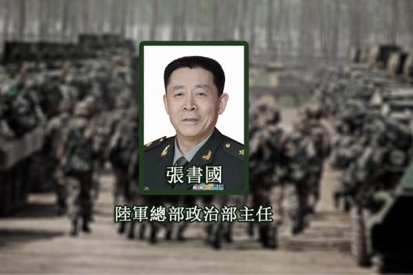 中共陸軍政治工作部主任張書國日前升任南部戰區政委。(大紀元合成圖)