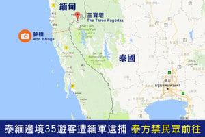 泰緬邊境35遊客遭緬軍逮捕 泰方禁民眾前往