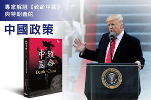 專家解謎《致命中國》與特朗普的中國政策