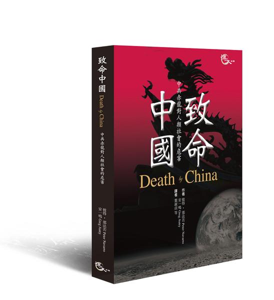 《致命中國》中文版。(博大提供)