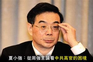 夏小強:從周強言論看中共高官的困境