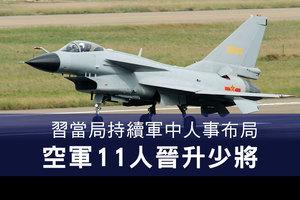習當局持續軍中人事布局 空軍十一人晉升少將