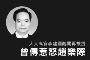 人大高官李建國醜聞再被提 曾傳惹怒趙樂際
