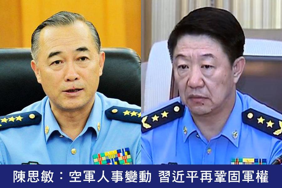 陳思敏:空軍人事變動 習近平再鞏固軍權