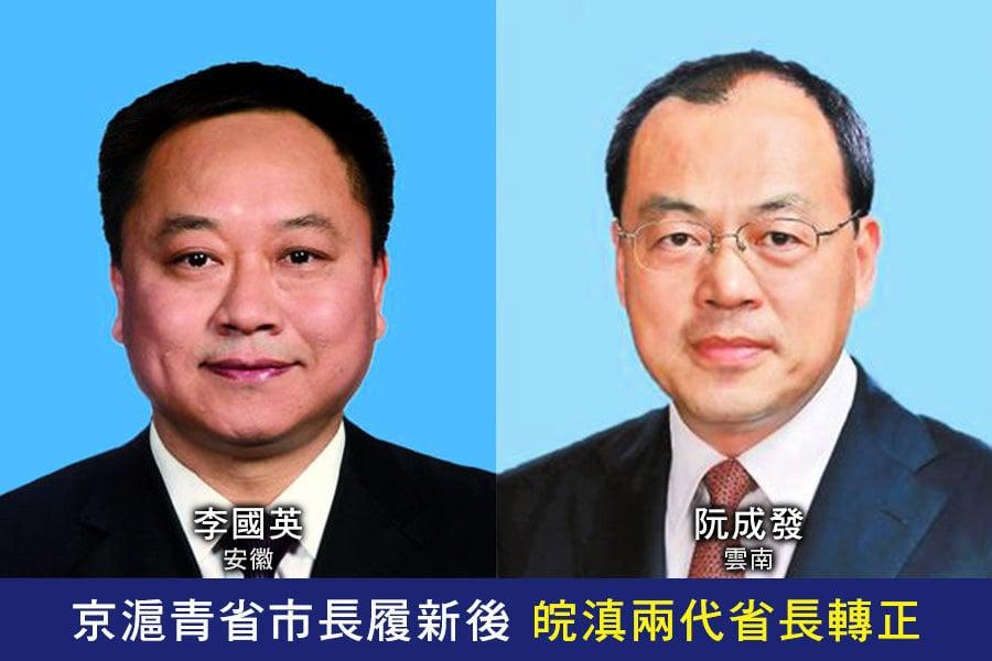 京滬青省市長履新後 皖滇兩代省長轉正