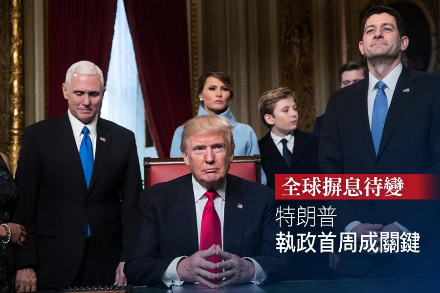 全球摒息待變  特朗普執政首周成關鍵