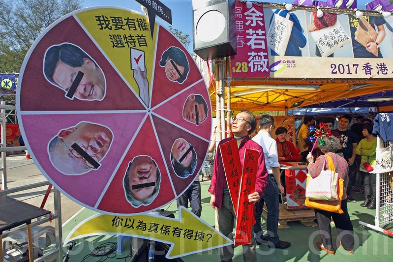 公民黨攤位側擺放小遊戲,用以諷刺特首「小圈子選舉」。(李逸/大紀元)