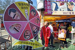 政黨推「特首跑馬仔」產品應節