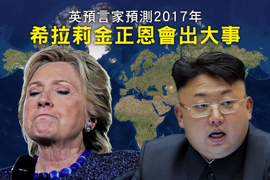 英國一名預言家準確預言2016年特朗普(川普)勝選,日前他預言2017年會發生的大事,包括希拉莉遭揭露一批文件以致退出政壇、金正恩被推翻南北韓統一等。(大紀元合成圖)