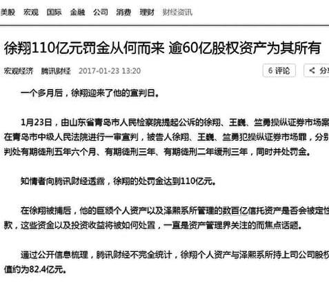 1月23日,徐翔等人操縱證券市場案獲宣判。(網絡截圖)