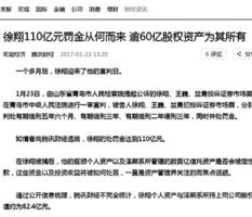 徐翔操縱證券市場獲刑五年半