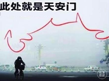網民上傳陰霾籠罩下的北京。(網絡圖片)