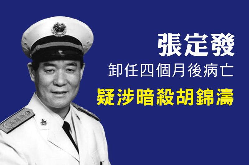 張定發卸任四個月後病亡 疑涉暗殺胡錦濤