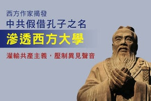 西人作家揭中共假孔子之名滲透西方大學