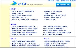 美國動態網公司開發的「自由門」,是在國內民眾間流行的翻牆軟件,其門戶網站近日排名急增。(網站截圖)
