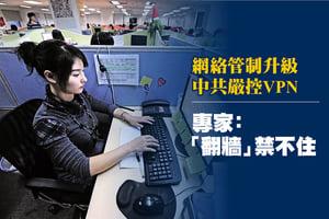 網絡管制升級 中共嚴控VPN  專家:「翻牆」禁不住