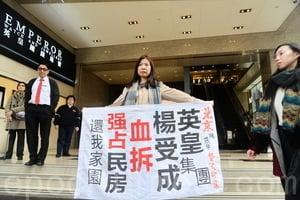 北京訪民再赴港 抗議楊受成強拆