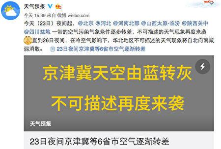 1月23日,北京市防汛辦授權的「新浪天氣」官方微博發佈天氣預報。(網絡擷圖)