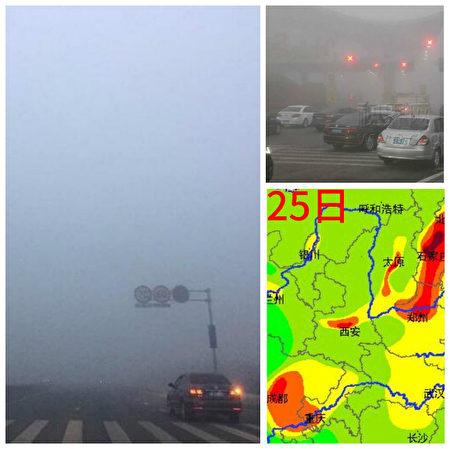 圖片為1月23日凌晨成渝高速公路榮昌段緊急封道;23日早晨巴南區東城大道出現的空氣污染天氣;25日四川盆地一帶的空氣污染預報圖。(網絡圖片)