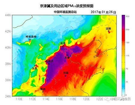中國環境監測總站發佈的1月26日京津冀及周邊區域PM2.5濃度預報圖。(網絡圖片)
