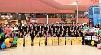 美國神韻紐約藝術團1月24日抵達日本關西機場,拉開2017世界巡演亞太地區的序幕。(牛彬/大紀元)