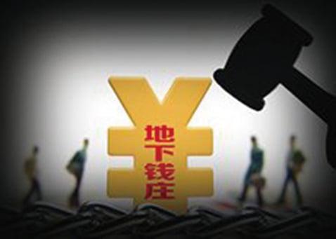 近期中國大陸連續爆出四起特大地下錢莊案,涉案金額近400億元。(大紀元資料室)