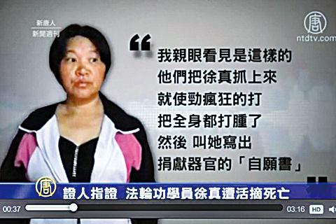 來自重慶的訪民鄧光英,日前向海外媒體曝光,2011年她被關押在重慶女子勞教所期間,曾見證法輪功學員徐真,被強制摘取器官而死亡。(新唐人)
