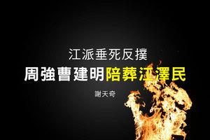 謝天奇:江派垂死反撲 周強曹建明陪葬江澤民