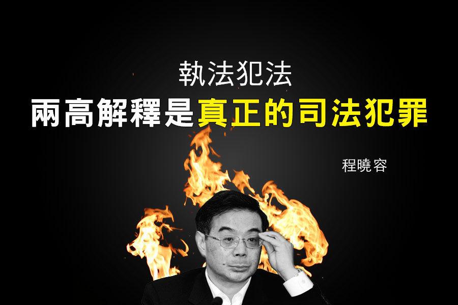 程曉容:執法犯法 兩高解釋是真正的司法犯罪