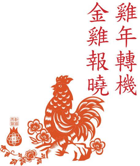 易經師看丁酉年運程 香港市道反覆政治多變