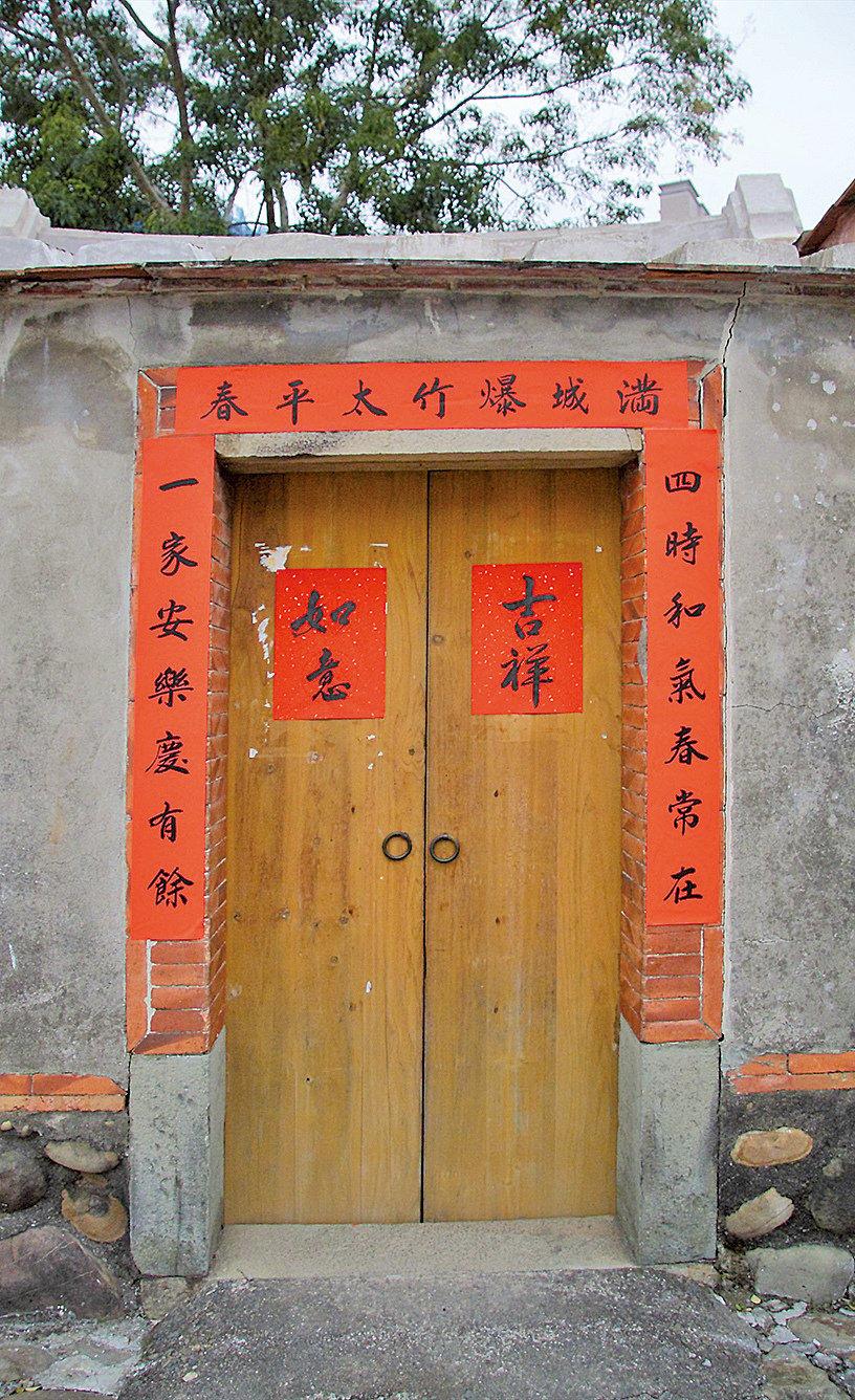 貼春聯(新瓦屋客家保存區的老宅)(攝影: 梁淑菁 / 大紀元)