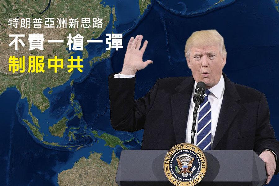 特朗普可能利用他跟美國在華公司的關係,向北京施加經濟壓力。(Olivier Doulier - Pool/Getty Images/大紀元合成圖)
