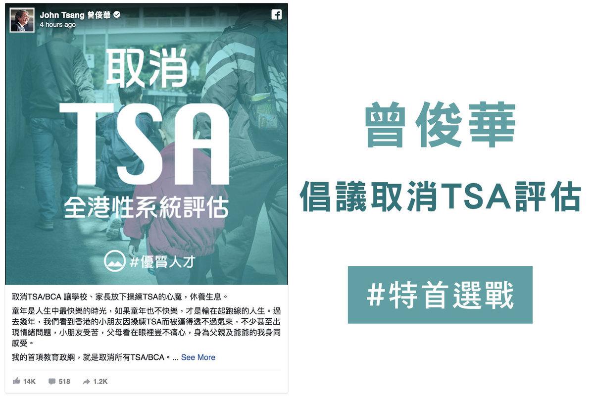 曾俊華今早在其Facebook專頁上,就他昨日(26日)下午會見傳媒時倡議取消TSA(現改名為BCA)評核,再作進一步的闡述。他認為應取消TSA/BCA評核,讓學校、家長放下操練TSA的心魔,休養生息,專心培育多元化的優質人才,全面貫徹校本管理的精神。(曾俊華Facebook專頁)