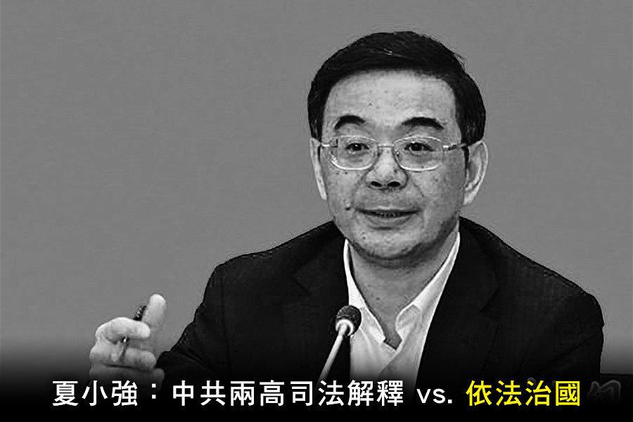 夏小強:中共兩高司法解釋vs.依法治國