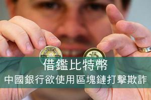 借鑑比特幣 中國銀行欲使用區塊鏈打擊欺詐