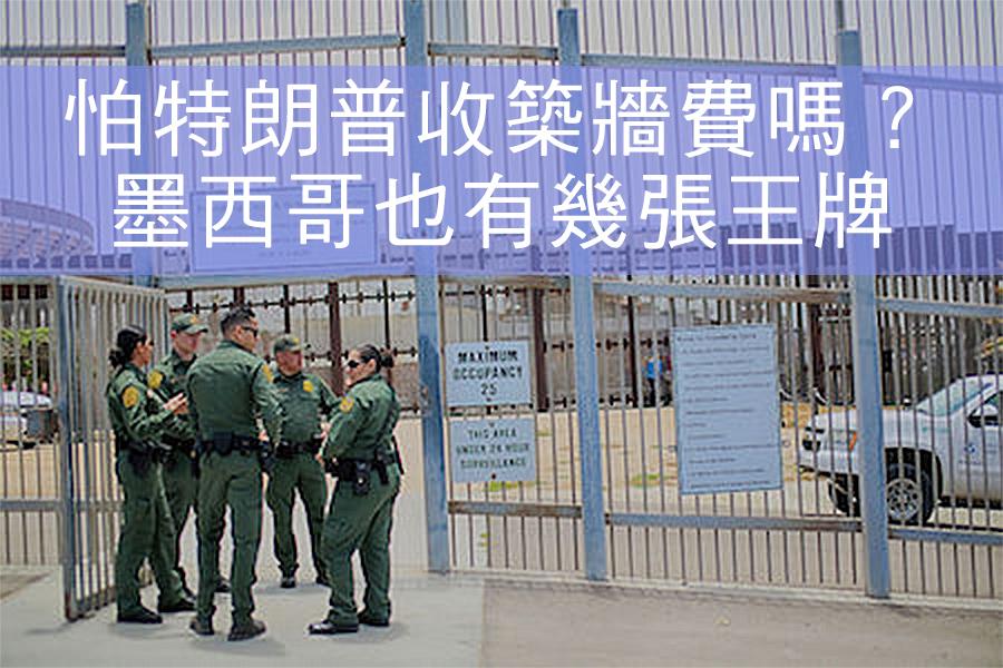 美國與墨西哥就誰支付邊境築牆費,爆發激烈爭端,令兩國關係陡然緊張。圖為美國海關和邊境保護局特工在美墨邊境牆附近巡邏。(SANDY HUFFAKER/AFP/Getty Images)