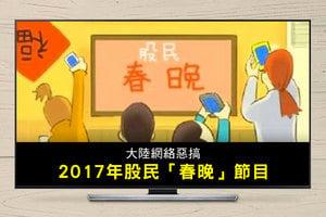 大陸網絡惡搞:2017年股民「春晚」節目