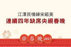 江澤民情婦宋祖英連續四年缺席央視春晚