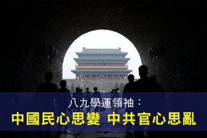 八九學運領袖:中國民心思變 中共官心思亂