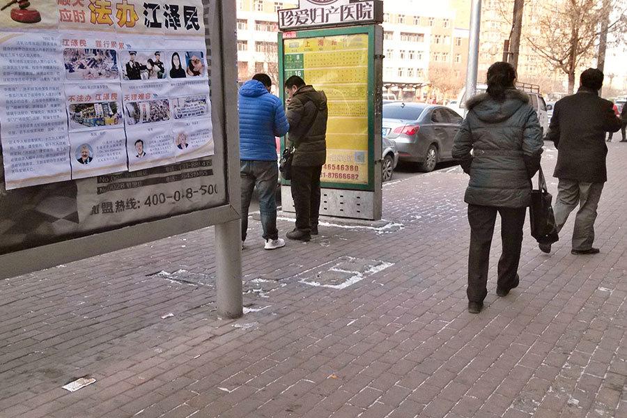2015年長春街頭、伊通河畔出現訴江展板(圖片來源:明慧網)