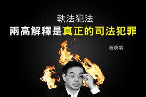 陳思敏:中共兩高最新司法解釋起草時間透視