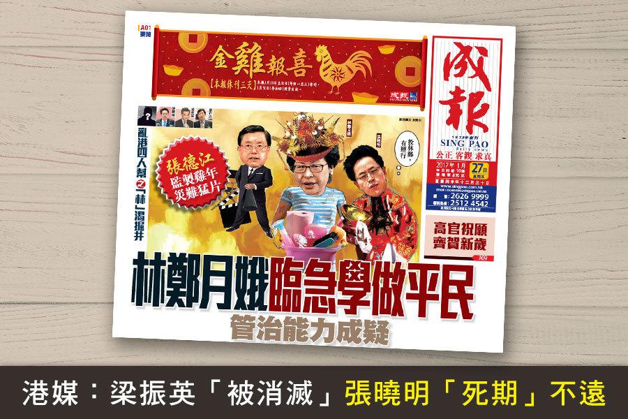 《成報》1月27日再次刊文說,梁振英「被消滅」,張曉明「死期」不遠。(網絡圖片)