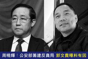 周曉輝:公安部籌建反貪局 郭文貴曝料有因