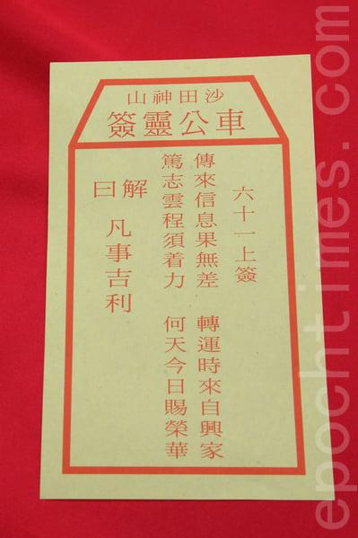 鄉議局主席劉業強在車公廟為香港求得第六十一上籤,籤文曰:「傳來信息果無差,轉運時來自興家。篤志雲程須差力,何天今日賜榮華。」籤文曰解「凡事吉利」。(李逸/大紀元)