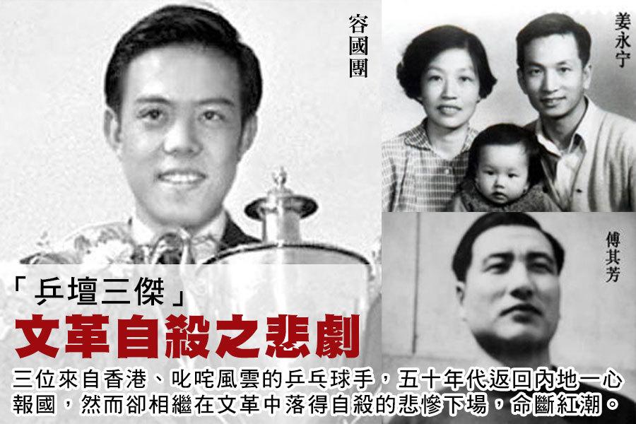 三位來自香港、叱咤風雲的乒乓球手,五十年代返回內地一心報國,然而卻相繼在文革中落得自殺的悲慘下場,命斷紅潮。(網絡圖片)