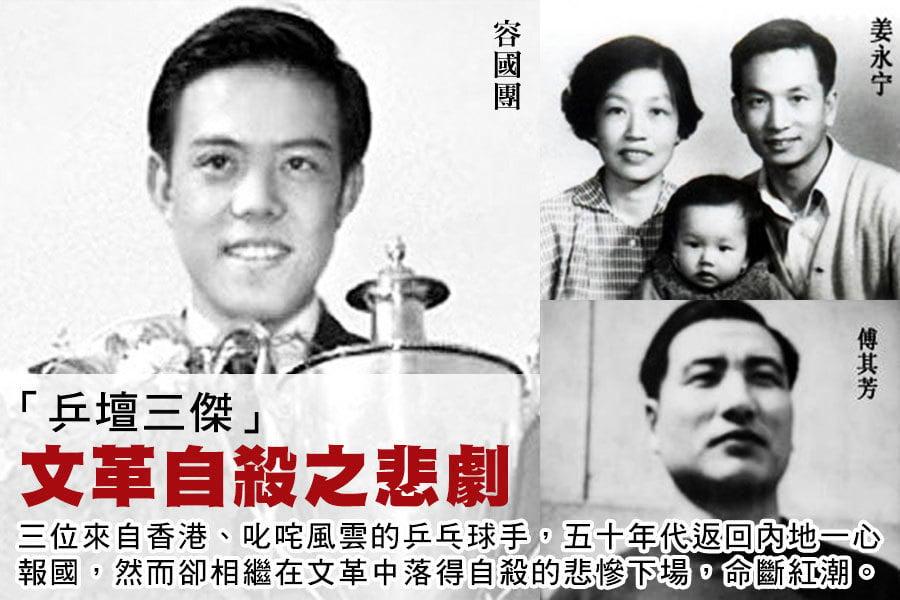 來自香港 乒壇三傑文革冤死