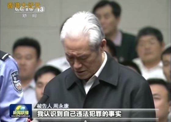 8月18日,中共央視再次播出周永康等江派六老虎受審、被調查的畫面。(視像擷圖)